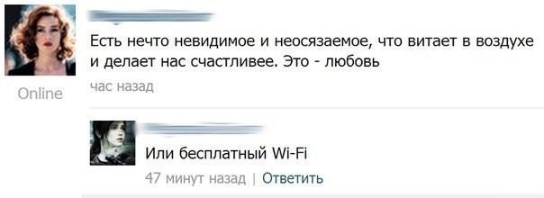 бесплатный WiFi и интернет